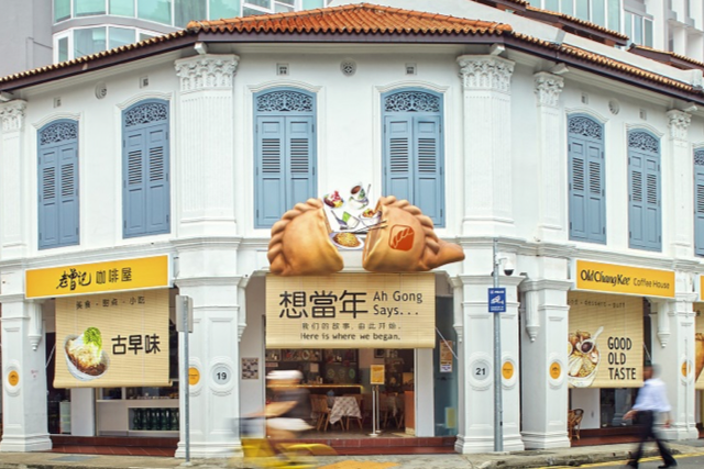Old Chang Kee, Singapore